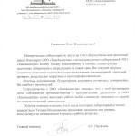 отзыв ВБЦЗ