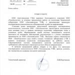 отзыв Автозаводская ТЭЦ
