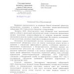 отзыв Севастополь
